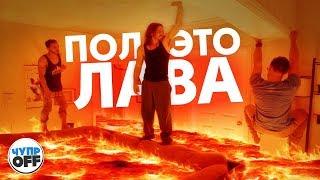 ПОЛ - ЭТО ЛАВА | Озвучка CHUPROFF