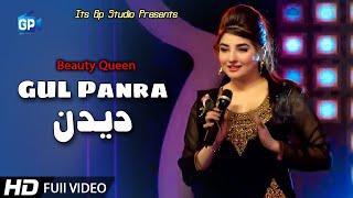 Gul Panra Pashto new song 2018 Pashto New Film Song Sta Da Dedan Da Pashto  Top Songs Music