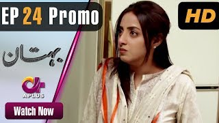 Pakistani Drama | Bohtan - Episode 24 Promo | Aplus Dramas | Sanam Chaudry, Abid Ali, Arslan Faisal