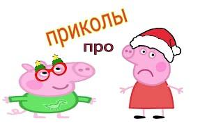 Приколы про Свинку Пеппу (без матов)