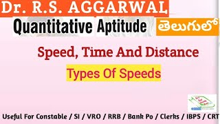 Average Speed And Relative Speed | Average Speed And Relative Speed Tricks In Telugu