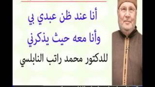 الحديث القُدسي أنا عند ظن عبدي بي للدكتور محمد راتب النابلسي