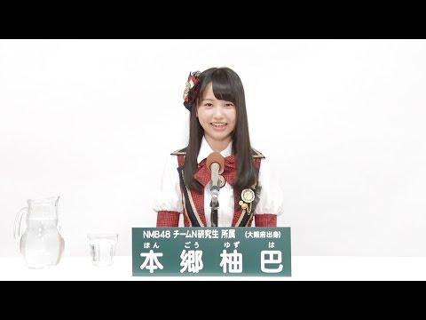 AKB48 49thシングル 選抜総選挙 アピールコメント NMB48 チームN 研究生 本郷柚巴 (Yuzuha Hongo) 【特設サイト】 http://www.akb48.co.jp/sousenkyo49th/ ...