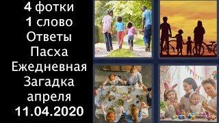 4 фотки 1 слово - Пасха - Ежедневная Загадка - 11.04.2020 - апреля 2020 - Ответы