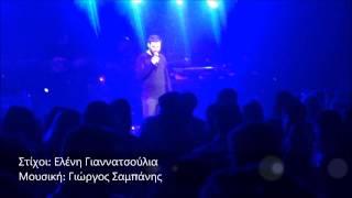 Είναι Κάτι Λαϊκά, Γιώργος Σαμπάνης Live, Acro 25/12/16