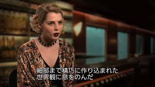 『オリエント急行殺人事件』ビハインドザシーン映像