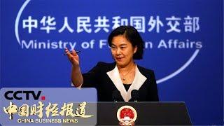 [中国财经报道]外交部:七国集团莫对香港事务指手画脚  CCTV财经