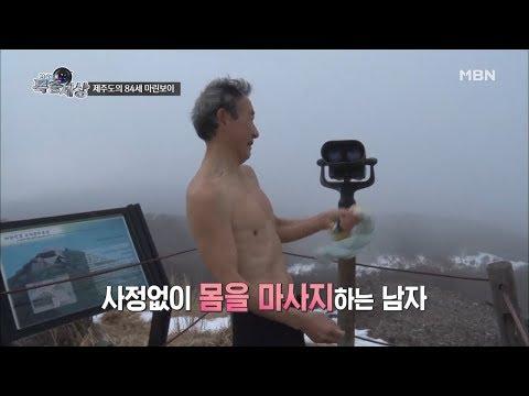 겨울 산에서 잔근육 뽐내는 80대 이소룡!? [현장르포 특종세상 256회]
