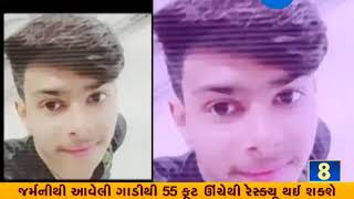 Watch Top 25 News for National and Latest Gujarati News