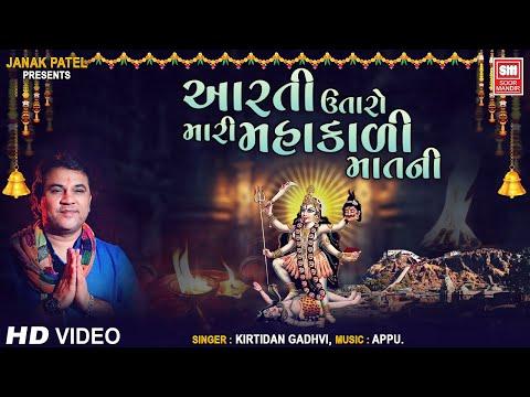 આરતી ઉતારો મારી મહાકાળી માં ની I Aarti Utaro Mari Mahakali I Kirtidan Gadhvi I Mataji Ki Aarti