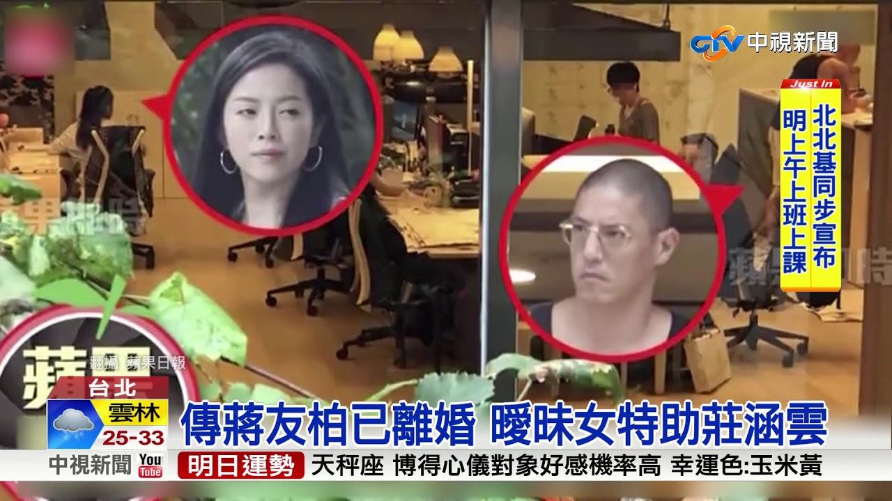 傳蔣友柏已離婚 曖昧女特助莊涵雲│中視新聞 20180709