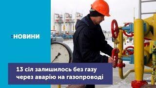 Сьогодні  в 13 селах області відключили газ через аварією на газопроводі