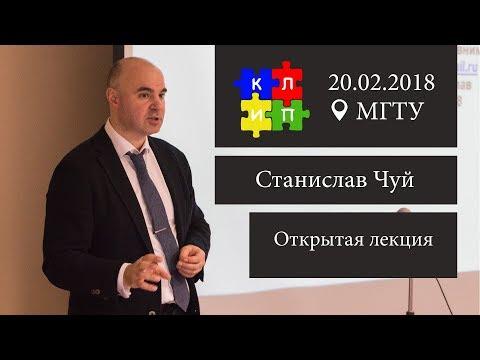 ПРОИЗВОДСТВЕННЫЕ СИСТЕМЫ В РОССИЙСКОЙ ПРОМЫШЛЕННОСТИ. ЛЕКЦИЯ СТАНИСЛАВА ЧУЯ