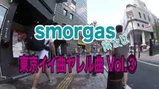 smorgas 東京イイ曲ヤレル曲 Vol ③