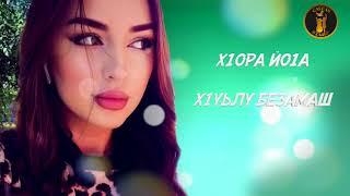 Амалия Устарханова  - Седарчи