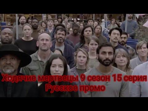 Ходячие мертвецы 9 сезон 15 серия [Русская озвучка]