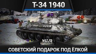 Т-34 1940 ИСПОРЧЕННЫЙ ПОДАРОК в War Thunder