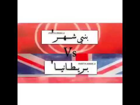 معركة بني شهر ضد بريطانيا بني شهر فخر العرب Youtube