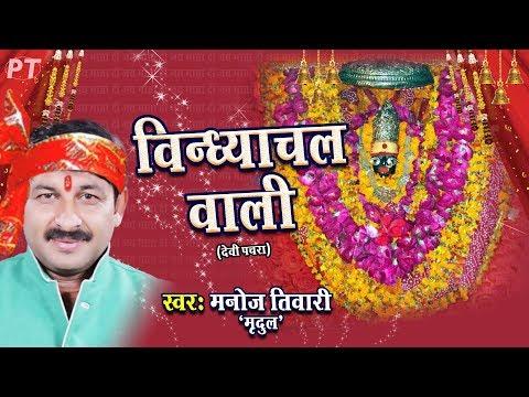 2017 का मनोज तिवारी का सबसे हिट देवीगीत - Vindhyachal Wali - Manoj Tiwari Mridul - Devigeet Song