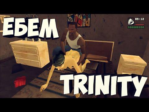 ЕБЕМ TRINITY RPG | ОСТРОСОЦИАЛЬНЫЕ ПРИКОЛЫ
