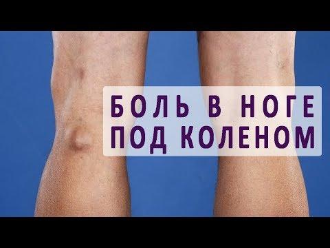 Болит и опухло под коленом сзади