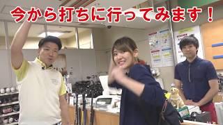 はい! 今回は初ゴルフ練習場!! そして長坂プロも登場!! いろいろ分...
