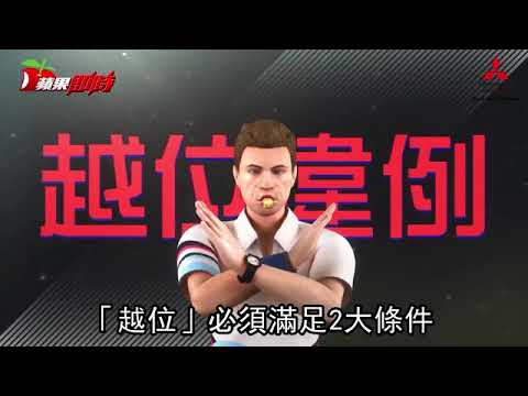 【世足教室動畫】越位進球不算 足球賽中最常見的違例   台灣蘋果日報