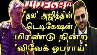 Vivegam Latest Update | Vivegam Trailer | Vivegam Songs | Ajith | Vivek Oberoi