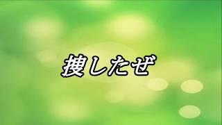 捜したぜ 加門 亮 作詞:仁井谷俊也 作曲:弦 哲也.