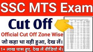 Ssc mts official cut off 2019   ssc mts cut off marks 2019   ssc mts result cut off 2019