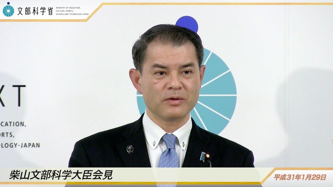 柴山文部科学大臣会見(平成31年1...