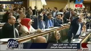 كلام تانى| أزمة جديدة من البرلمان