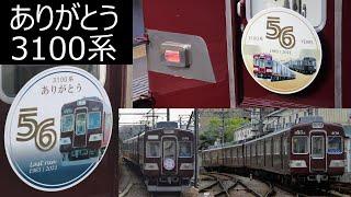 【能勢電鉄】さよなら3100系ヘッドマーク付き3170編成 走行動画