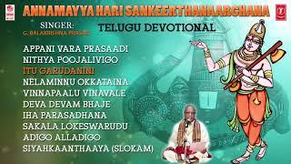 Annamayya Hari Sankeerthanaarchana Vol 1  Balakrishna Prasad Jukebox   Telugu Devotional songs