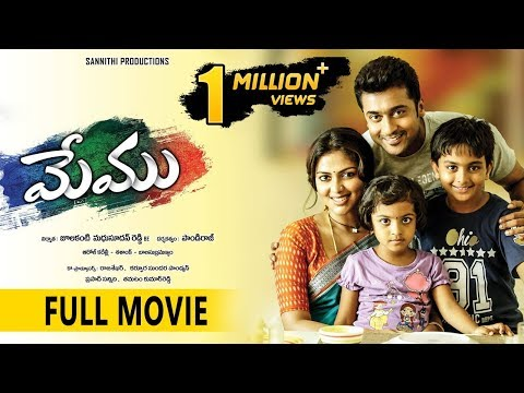 Memu Telugu Full Movie  2016 Latest Telugu Movies  Surya, Amala Paul, Bindu Madhavi