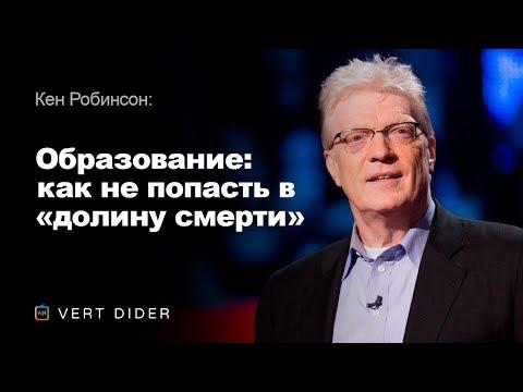 Кен Робинсон — Образование: как не попасть в «долину смерти» [TED] - Познавательные и прикольные видеоролики