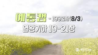 [예통캠 199일차] 예수인 성경통독 캠페인 '열왕기하…