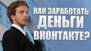 Раскрутка групп VK и заработок на них в Интернете
