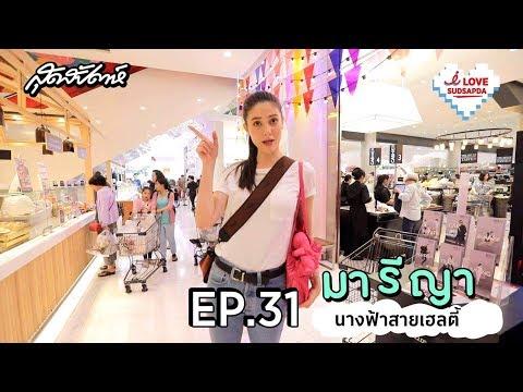 EP.31 - มารีญา นางฟ้าสายเฮลตี้  | sudsapda tv