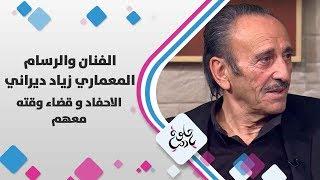 الفنان والرسام المعماري زياد ديراني - الاحفاد و قضاء وقته معهم - حلوة يا دنيا