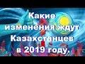 Изменения, которые произойдут в Казахстане в 2019 году.