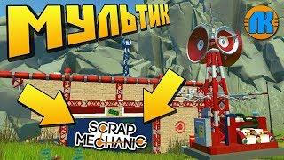 МЫ ТЕЛЕПОРТИРОВАЛИСЬ В ПОДЗЕМНЫЙ БУНКЕР !!! МУЛЬТИК в Scrap Mechanic !!!