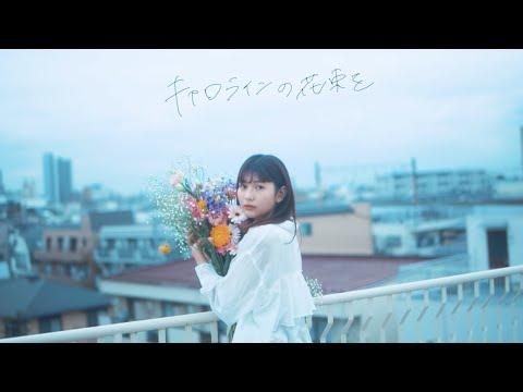 the quiet room - キャロラインの花束を [MV]