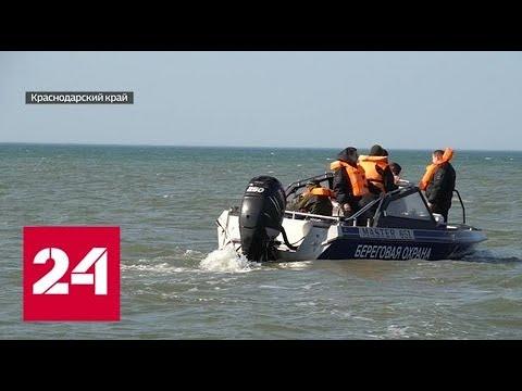 Краснодарских браконьеров ловят на воде, земле и воздухе - Россия 24