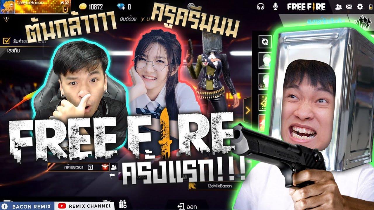 FreeFire:ลองเล่นครั้งแรกมาเด้!! มาสอนหน่อยTT