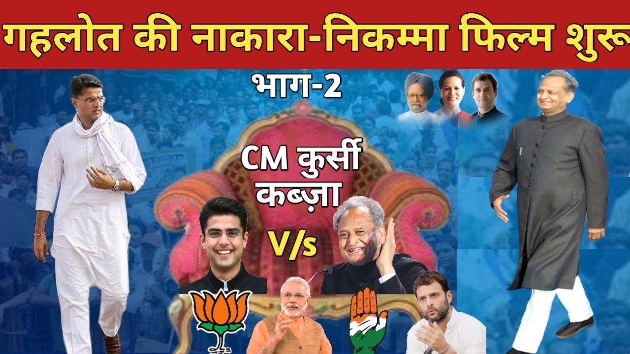 Rajasthan Crisis-Ashok Gehlot CM Chair In Trouble & Sachin Pilot's 35 MLA Join BJP? PM Modi Birthday