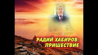 'Открытая Политика'. Выпуск - 59. 'Радий Хабиров: пришествие'.