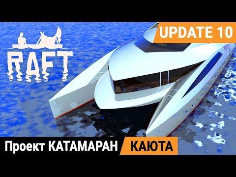 Проект КАТАМАРАН ➤КАЮТА-СТУДИЯ ●Игра RAFT 2020 Pc● Серия #