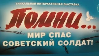 Освенцим / Конслагерь / Выставка к 9 мая / реалистично и жутко