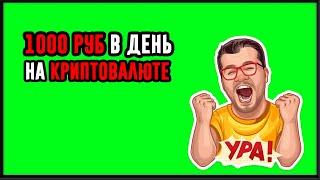 НОВЫЙ САЙТ для заработка ДЕНЕГ в интернете НА КРИПТОВАЛЮТЕ!!!!